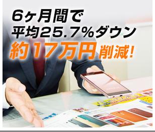 年間17万円削減!